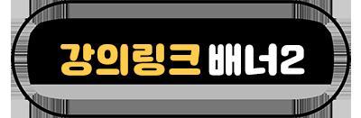 강의링크배너_2