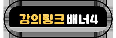 강의링크배너_4
