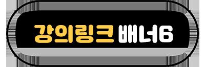 강의링크배너_6